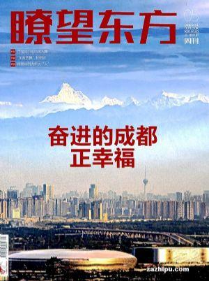 瞭望東方周刊(1年共26期)(雜志訂閱)
