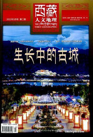 西藏人文地理(1年共6期)(杂志订阅)