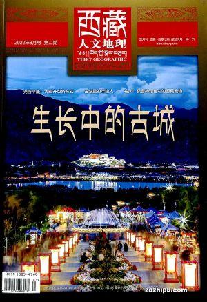 西藏人文地理(半年共3期)(雜志訂閱)