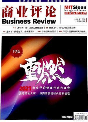 商業評論(1季度共3期)(雜志訂閱)