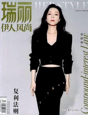 瑞丽伊人风尚(1季度共3期)(杂志订阅)