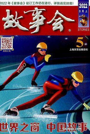 故事会(半年共12期)(杂志订阅)