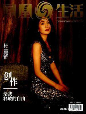 凤凰生活(半年共6期)(杂志订阅)