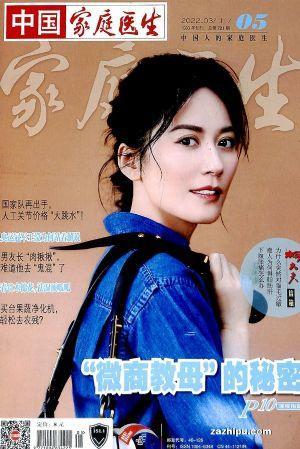 家庭医生(1年共24期)(杂志订阅)