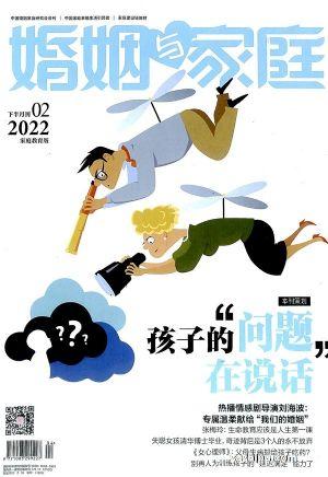婚姻与家庭(半年共12期)(杂志订阅)