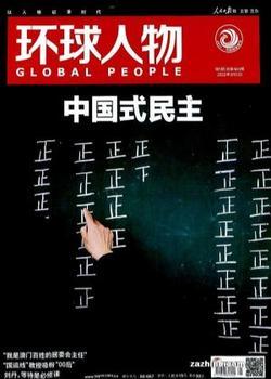环球人物(1年共24期)(杂志订阅)