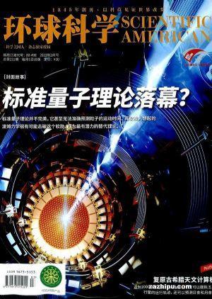 環球科學 《科學美國人》獨家授權中文版(1年共12期)雜志訂閱