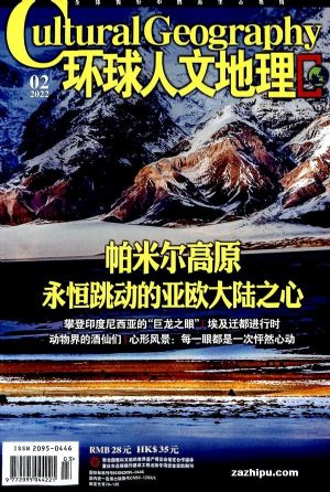 環球人文地理(原:國家人文地理)(1年共12期)(雜志訂閱)