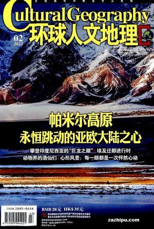 环球人文地理(原:国家人文地理)(1季度共3期)(杂志订阅)