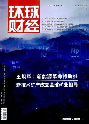 環球財經(半年共6期)(雜志訂閱)