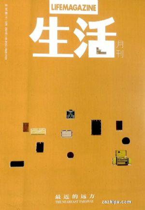 生活月刊(半年共6期)(杂志订阅)