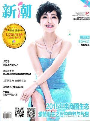 新潮生活周刊(1年共52期)(杂志订阅)
