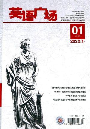 英语广场(1季度共3期)(杂志订阅)