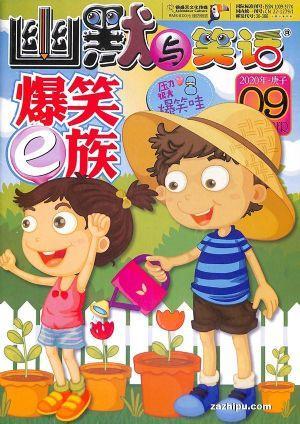 爆笑E族(1季度共3期)(杂志订阅)