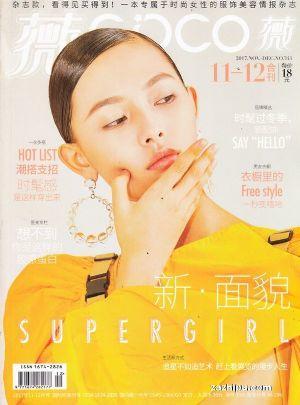 COCO少女服饰(1年共12期)(杂志订阅)