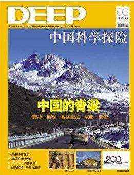 DEEP中国科学探险(1年共12期)(杂志订阅)