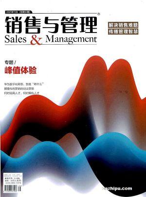 销售与管理(1季度共3期)(杂志订阅)