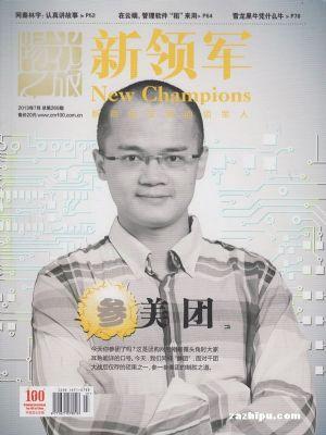 新领军(原:当代经理人)(1年共12期)(杂志订阅)