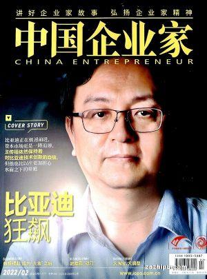 中国企业家(1年共24期)(杂志订阅)