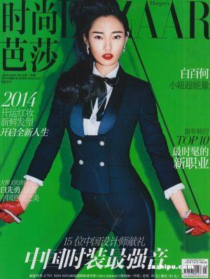 《时尚芭莎》| 时尚芭莎杂志订阅