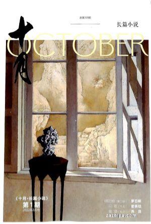 十月长篇小说(半年共3期)(杂志订阅)