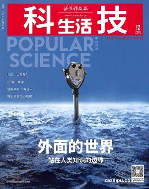 科技生活Popular Science(大众科学)中文版(原科技新时代)(半年共3期)(杂志订阅)