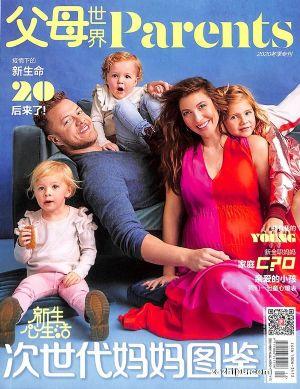 父母世界(1年共6期)(雜志訂閱)