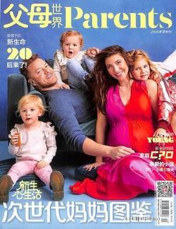 父母世界(1年共6期)(大发快3官方网订阅)