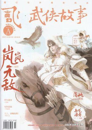 花火魔幻版(飞魔幻)(1年共12期)(杂志订阅)