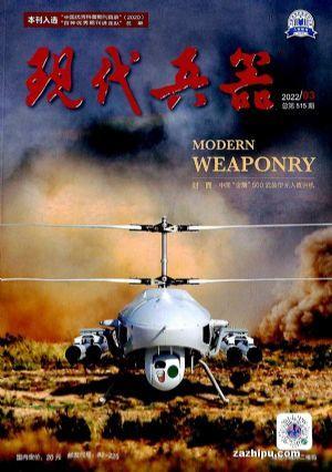 现代兵器(1年共12期)(大发极速3d开奖订阅)