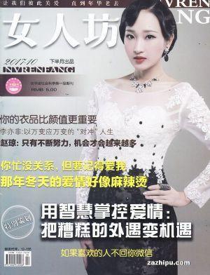 女人坊(1年共24期)(杂志订阅)