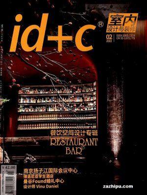id+c室内设计与装修(半年共6期)(杂志订阅)