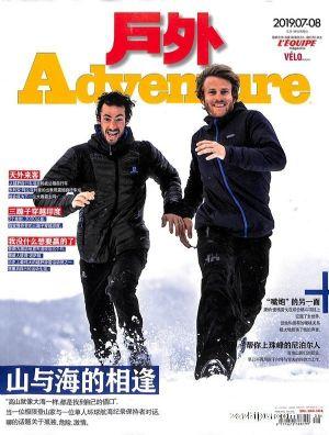 户外(半年共6期)(杂志订阅)