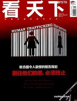 vista看天下(1年共35期)(大发快3官方网订阅)