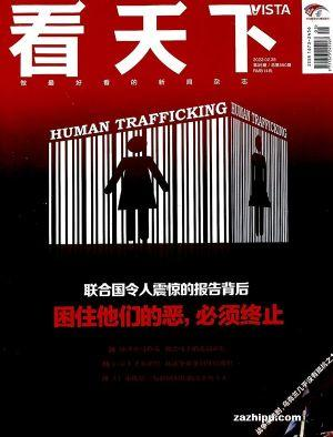 vista看天下(1年共35期)(杂志订阅)