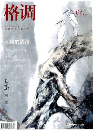 格调(半年共6期)(杂志订阅)