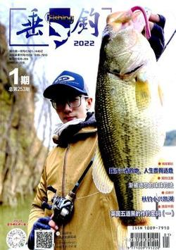 垂钓(1年共12期)(杂志订阅)