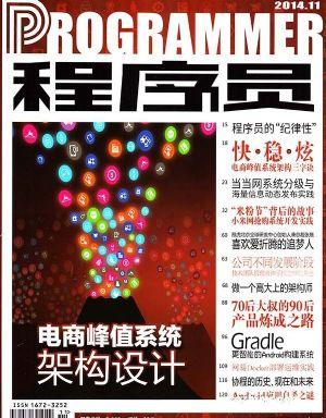 程序员(1年共12期)(杂志订阅)