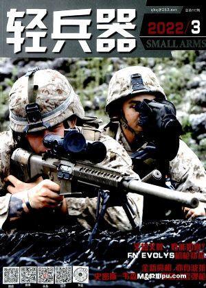 轻兵器(1年共12期)(杂志订阅)