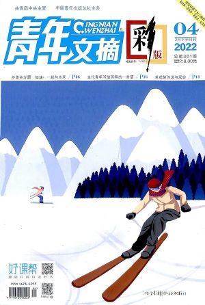 青年文摘彩版(1年共24期)(杂志订阅)
