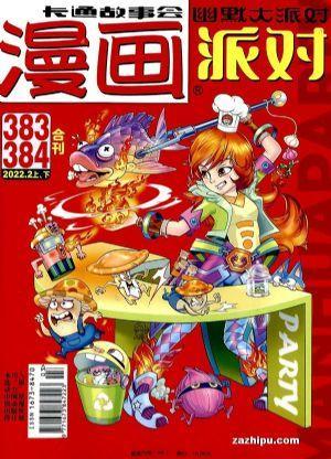 漫画PARTY(1年共24期)(杂志订阅)
