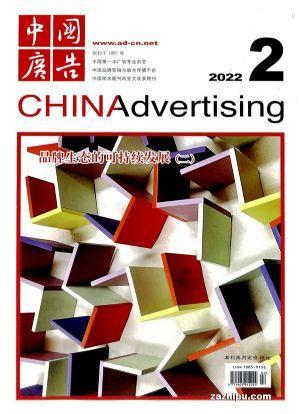 中国广告(1年共12期)(杂志订阅)