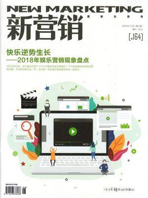 新营销(1年共6期)(杂志订阅)
