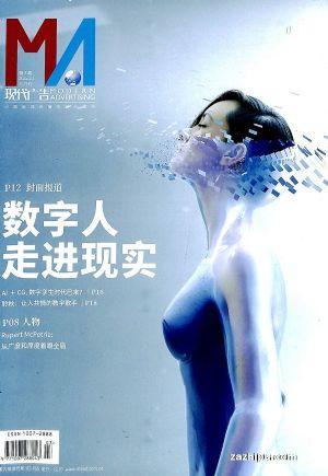 现代广告(1年共22期)(杂志订阅)