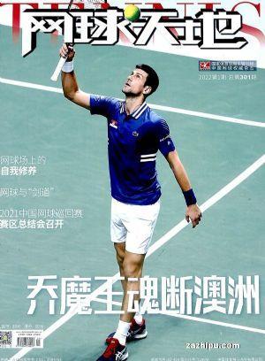 网球天地(半年共6期)(杂志订阅)