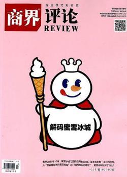 商界评论(1年共12期)(大发快3官方网订阅)