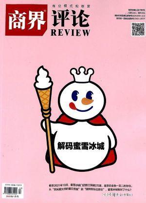 商界评论(1季度共3期)(杂志订阅)
