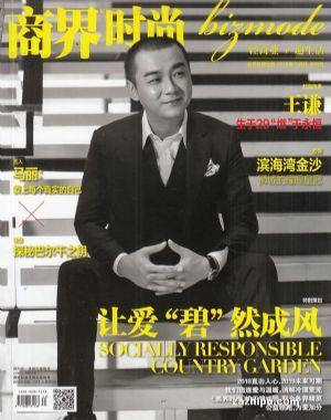 商界時尚(1年共12期)(雜志訂閱)