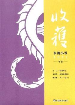 收获长篇专号(1年共4期)(大发快3官方网订阅)