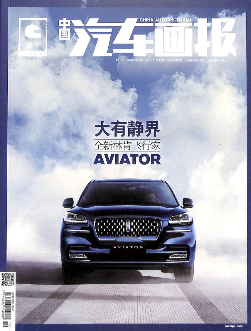 中国汽车画报(1年共12期)(杂志订阅)